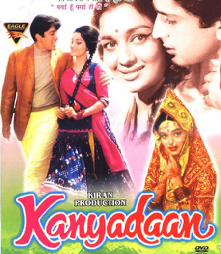 kanyadaan movie free karaoke free hindi karaoke
