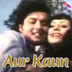 Aur-Kaun-Pehli-Baar